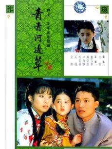 青青河边草1993