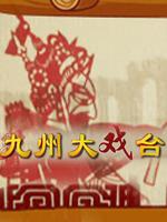 九州大戏台
