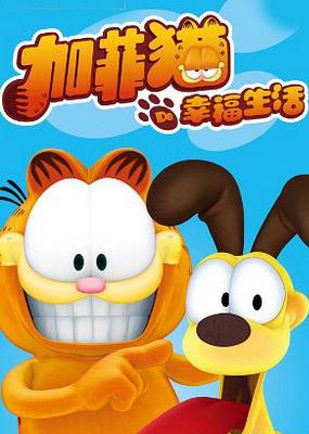 加菲猫的幸福生活第五季