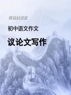 初中语文作文—议论文写作