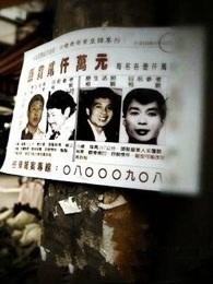 亚洲罪案侦察档案