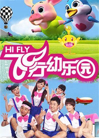 飞行幼乐园2013