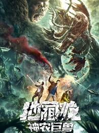 地藏龙神农巨兽