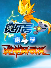 赛尔号4:战神风云决(万博体育iOS)