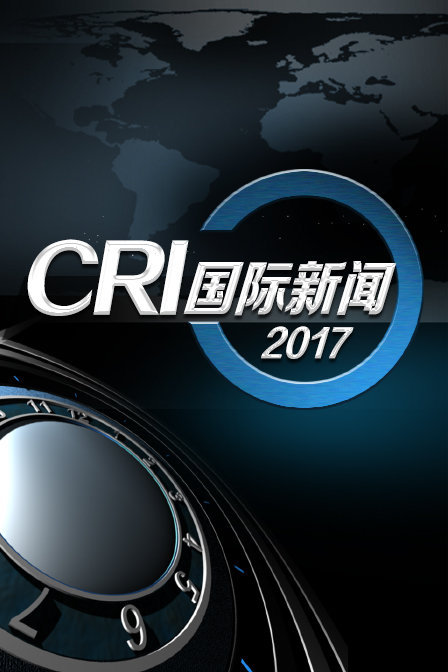 CRI国际新闻 2017