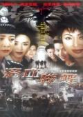 火蝴蝶-99版