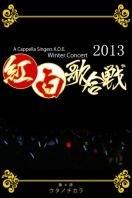 红白歌会2013