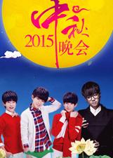 2015中秋晚会