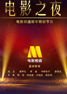 CCTV6跨年晚会(中国电影之夜)