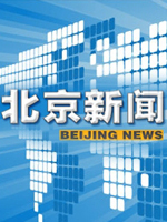 北京新闻(综艺)