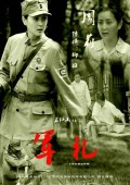 军礼(全26集)