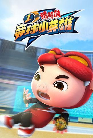 猪猪侠之竞球小英雄 第一季