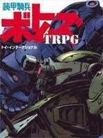 装甲骑兵OVA:幻影篇