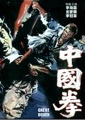 中国拳(动作片)