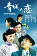 青城之恋(香港剧)