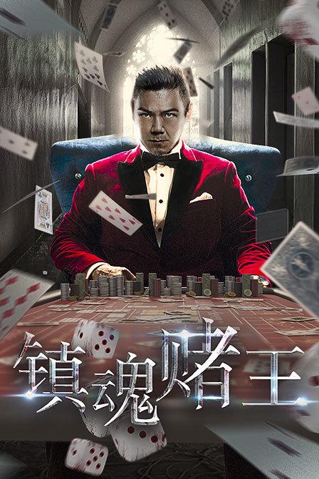 镇魂赌王(恐怖片)