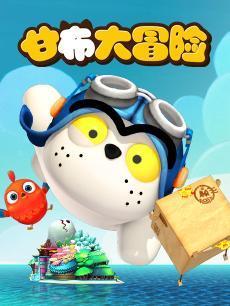 甘布大冒险DVD