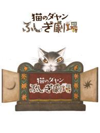 达洋猫第3季普通话