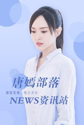 唐嫣部落资讯站