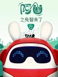 阿U第8季兔智来了(动漫)