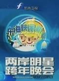 东南卫视2014创业跨年晚会