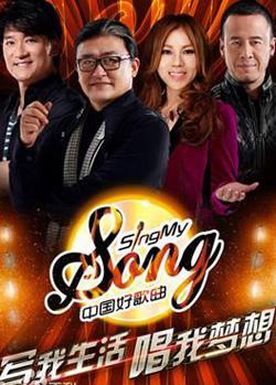 中国好歌曲澳门演唱会