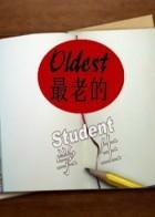 最老的学生