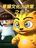 星猫系列-史记