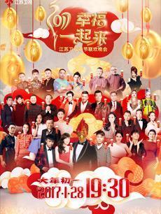 2017江苏卫视春晚