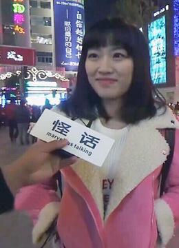 中国好街访《怪话》