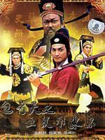 包青天之五鼠闹东京(剧情片)