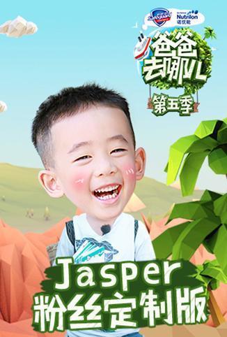 爸爸去哪儿第五季 Jasper粉丝定制版