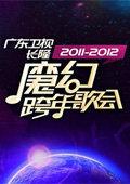 广东卫视魔幻跨年歌会2012