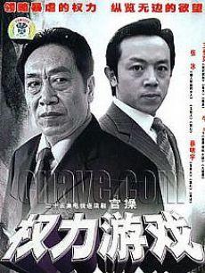 官操(国产剧)