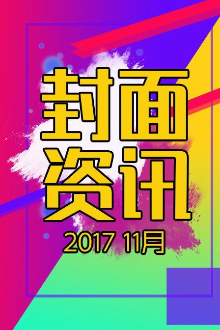 封面资讯 2017 11月