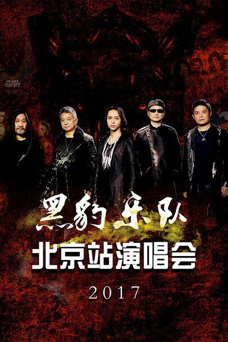 黑豹北京站演唱会 2017