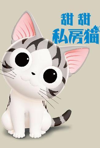 甜甜私房猫第三季 中文版