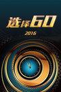 选择60 2016