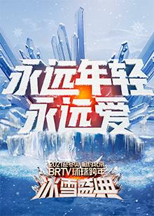 2021北京卫视跨年演唱会海报剧照