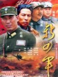 新四军(全26集)