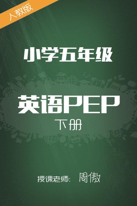 人教版小学英语PEP五年级下册周傲