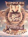 第18届全球华语榜中榜(综艺)