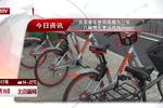 共享单车使用周期为三年 八种情形禁设停放区