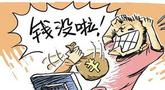 解读:网络陷阱大揭秘!
