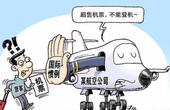 机票超售害人 乘客无法登机