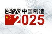 """""""中国制造2025""""对内资外资企业一视同仁"""