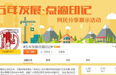"""""""五年发展·点滴印记""""大型分享活动邀你为中国科技创新打call"""