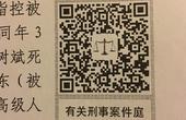 聂树斌案庭审视频嵌入最高法工作报告 扫二维码可看