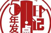 """网民分享""""五年发展·点滴印记""""唱响中国科技创新好声音"""