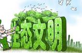 让生态文明建设向世界昭示中国特色社会主义新优越性